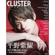 CLUSTER 平野紫耀「かぐや様は告らせたい~天才たちの恋愛頭脳戦~」 [ムックその他]