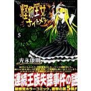 怪物王女ナイトメア(5)(シリウスKC) [コミック]