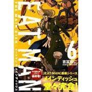 EAT-MAN THE MAIN DISH(6)(シリウスKC) [コミック]