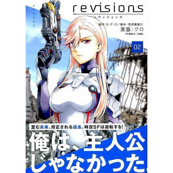 revisionsリヴィジョンズ 2(シリウスコミックス) [コミック]