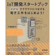 IoT開発スタートブック ── ESP32でクラウドにつなげる電子工作をはじめよう! [単行本]
