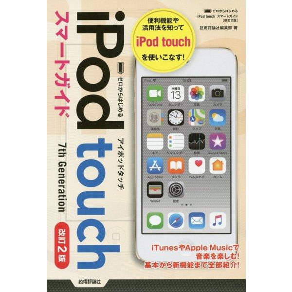 ゼロからはじめる iPod touch スマートガイド(iOS 12対応版) [単行本]
