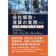 Q&A 会社解散・清算の実務〔改訂版〕-税務・会計・法務・労務 [単行本]