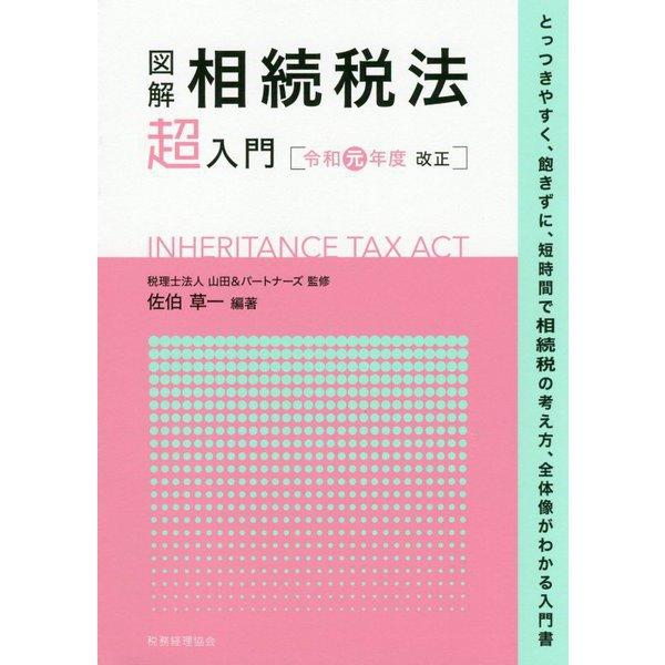 図解 相続税法「超」入門〔令和元年度改正〕(超入門) [単行本]