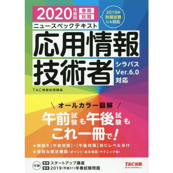 2020年度版 ニュースペックテキスト 応用情報技術者 [単行本]
