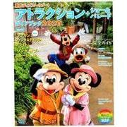 My Tokyo Disney Resort 157 [ムックその他]