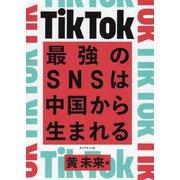 TikTok-最強のSNSは中国から生まれる [単行本]