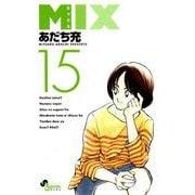 MIX<15>(ゲッサン少年サンデーコミックス) [コミック]