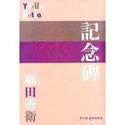 記念碑(P+D BOOKS) [単行本]