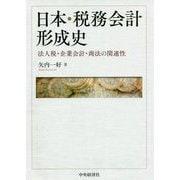 日本・税務会計形成史-法人税・企業会計・商法の関連性 [単行本]