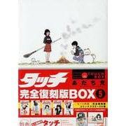 タッチ完全復刻版BOX5(少年サンデーコミックス) [新書]