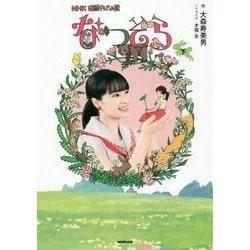 NHK連続テレビ小説 なつぞら 下 [単行本]