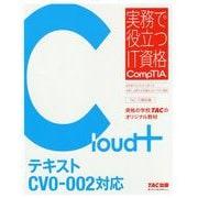 Cloud+テキスト CV0-002対応 [単行本]