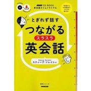NHK CD BOOK 英会話タイムトライアル とぎれず話す つながるスラスラ英会話(語学シリーズ) [ムックその他]