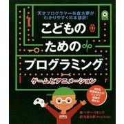 こどものためのプログラミングゲームとアニメーション-天才プログラマー矢倉大夢がわかりやすく日本語訳! [単行本]