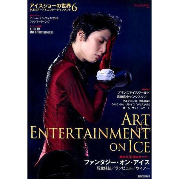 アイスショーの世界 6-氷上のアート&エンターテインメント [単行本]