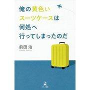 俺の黄色いスーツケースは何処へ行ってしまったのだ [単行本]