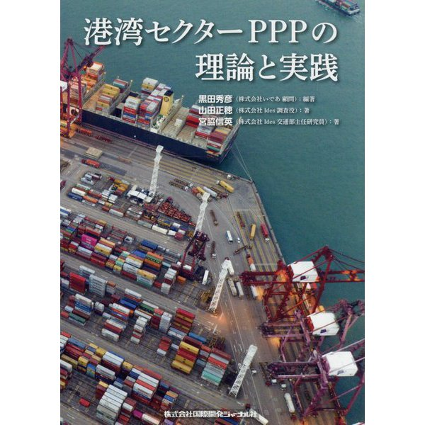 港湾セクターPPPの理論と実践 [単行本]
