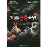 NHKスペシャル 恐竜超世界 [単行本]