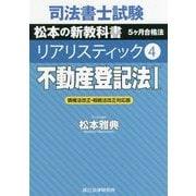 司法書士試験リアリスティック 4-松本の新教科書5ヶ月合格法 [全集叢書]