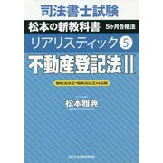 司法書士試験リアリスティック 5-松本の新教科書5ヶ月合格法 [全集叢書]