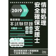 徹底解説 情報処理安全確保支援士本試験問題〈2019秋〉 [単行本]