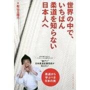 世界の中で、いちばん柔道を知らない日本人へ [単行本]