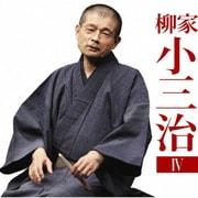 柳家小三治4 厩火事/品川心中 (朝日名人会ライヴシリーズ134)