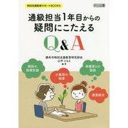通級担当1年目からの疑問にこたえるQ&A(特別支援教育サポートBOOKS) [全集叢書]
