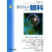 あたらしい眼科 Vol.36 No.6 [単行本]