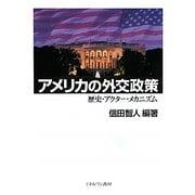 アメリカの外交政策―歴史・アクター・メカニズム [単行本]