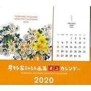 星野富弘詩画集卓上カレンダー 2020 [ムックその他]