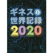 ギネス世界記録〈2020〉 [単行本]