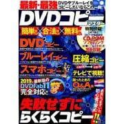 最新・最強 DVDコピーマスター: コスミックムック [ムックその他]