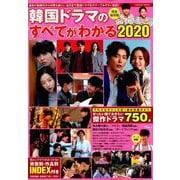 韓国ドラマのすべてがわかる2020: コスミックムック [ムックその他]