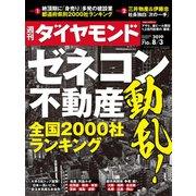 週刊 ダイヤモンド 2019年 8/3号 [雑誌]