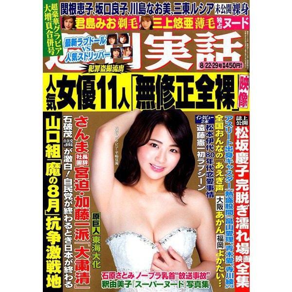 週刊実話 2019年 8/29号 [雑誌]