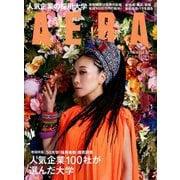 AERA (アエラ) 2019年 8/5号 [雑誌]