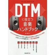 DTMに役立つ音楽ハンドブック [単行本]
