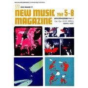 創刊50周年記念復刻1969年5~8月号 増刊ミュージックマガジン 2019年 08月号 [雑誌]