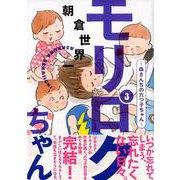 モリロクちゃん~森さんちの六つ子ちゃん 3(モーニングKC) [コミック]