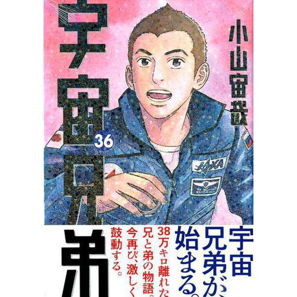 宇宙兄弟 36(モーニングKC) [コミック]