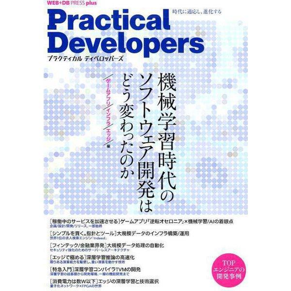 Practical Developers-機械学習時代のソフトウェア開発ゲームアプリ/インフラ/エッジ編(WEB+DB PRESSプラスシリーズ) [単行本]