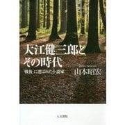 大江健三郎とその時代―「戦後」に選ばれた小説家 [単行本]