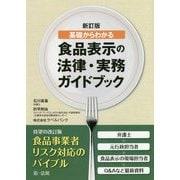 基礎からわかる食品表示の法律・実務ガイドブック 新訂版 [単行本]
