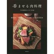 呑ませる肉料理―プロの技法&レシピ100品 [単行本]