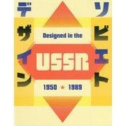 ソビエトデザイン1950-1989 [単行本]