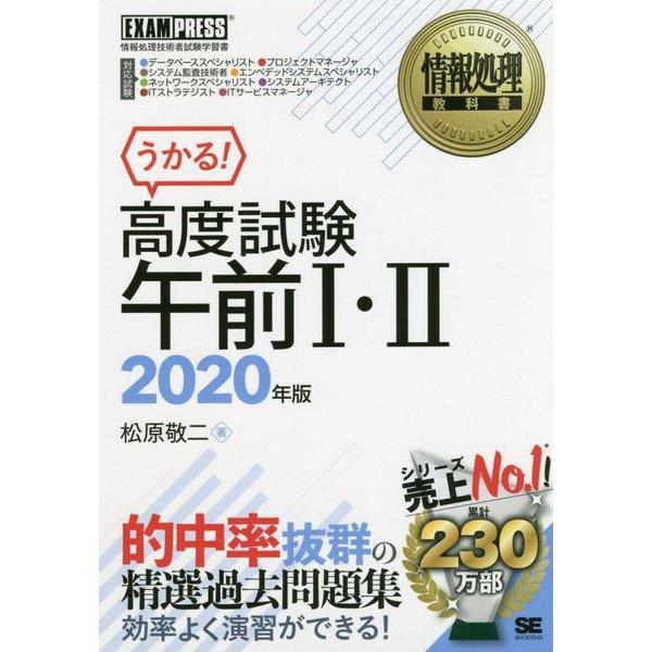 高度試験午前1・2〈2020年版〉(情報処理教科書) [単行本]