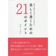 美しく書くための21のポイント―漢字の書き方がスッキリ分かる! [単行本]