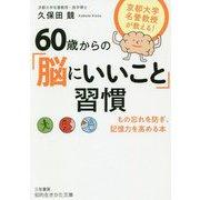 60歳からの「脳にいいこと」習慣―京都大学名誉教授が教える!もの忘れを防ぎ、記憶力を高める本(知的生きかた文庫) [文庫]